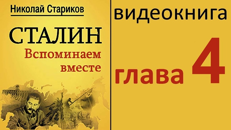Сталин. Вспоминаем вместе. Глава 4. Николай Стариков. Видеокнига