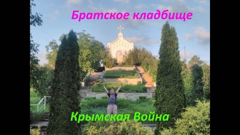 Симферополь.Крымская Война 1853- 1856 Братское Кладбище Петровская Балка