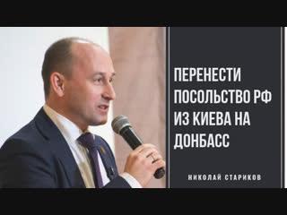 Николай Стариков предложил перенести посольство РФ из Киева на Донбасс