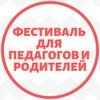 Фестиваль для педагогов и родителей |Краснодар