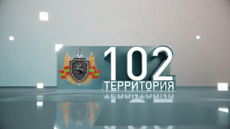 Территория 102 19 01 2019