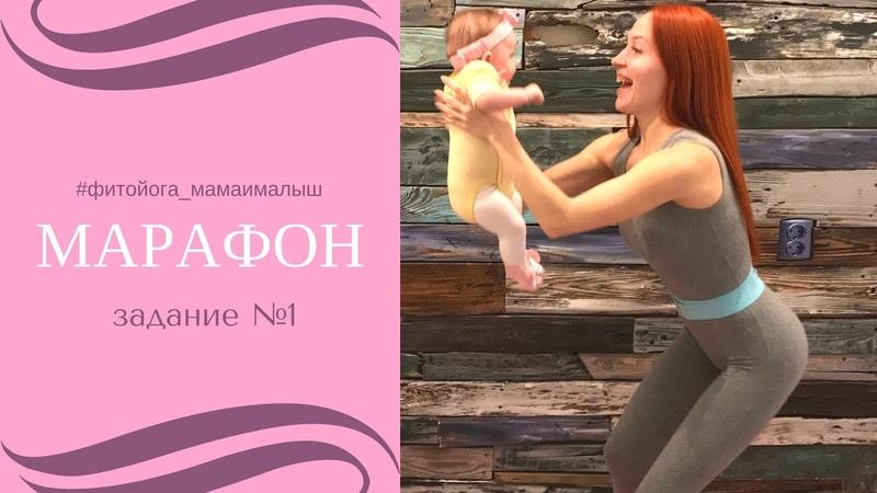 Марафон фитойога_мамаималыш | Фитнес и йога для мам с малышами | Задание №1