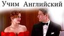 Английский Язык по Фильмам Диалоги по фильму Красотка 3 Pretty Woman
