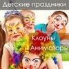 Аниматор Минск, детский праздник.