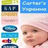 CARTERS Украина ( Картерс).