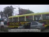 ИЖЕВСК: ТП не уступила дорогу трамваю