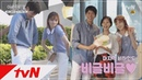 [Behind the scenes] tvN drama About Time