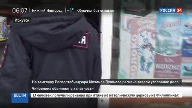 Новости на Россия 24 Дело о Боярышнике в чем обвиняют замглавы Роспотребнадзора Иркутска смотреть онлайн без регистрации