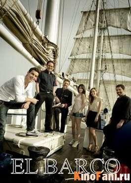 Корабль / Ковчег (1, 2, 3 сезон) / El barco смотреть