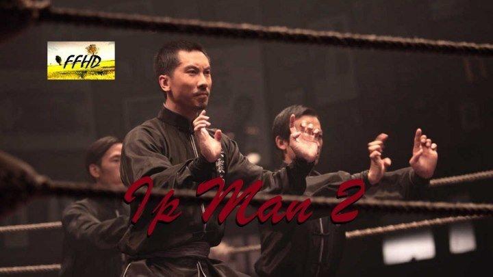 Ип Ман 2 Ip Man 2 (2010)