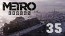 Метро Исход / Metro Exodus - Прохождение игры - Тайга ч.3 - Лагерь пиратов [ 35] | PC
