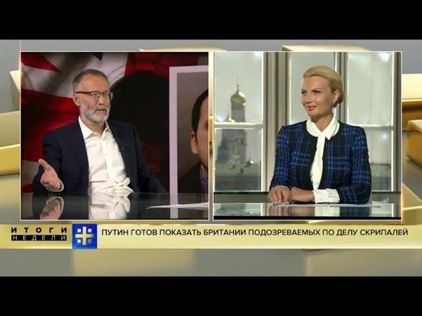 Итоги недели с Сергеем Михеевым. Царьград ТВ 14.09.18