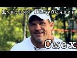 Дмитрий Голубочкин. Подборка смеха