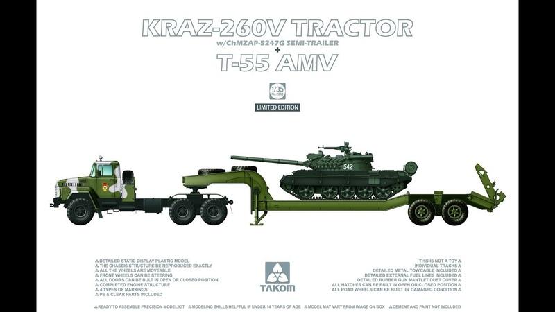Краз 260В тягач с Т 55АМВ сборка №1