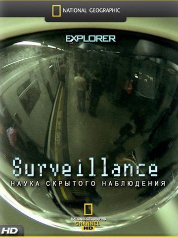 Спецвыпуск: Наука скрытого наблюдения