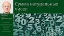 Сумма натуральных чисел Борис Демешев ЗПШ 2018