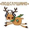 Подслушано Пинск