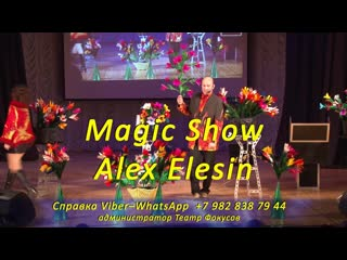 15 марта ДК им Чапаева (гор Чапаевск) - Иллюзионное шоу Александра Елесина