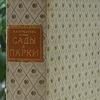 Букинистический интернет-магазин Сэкондбук