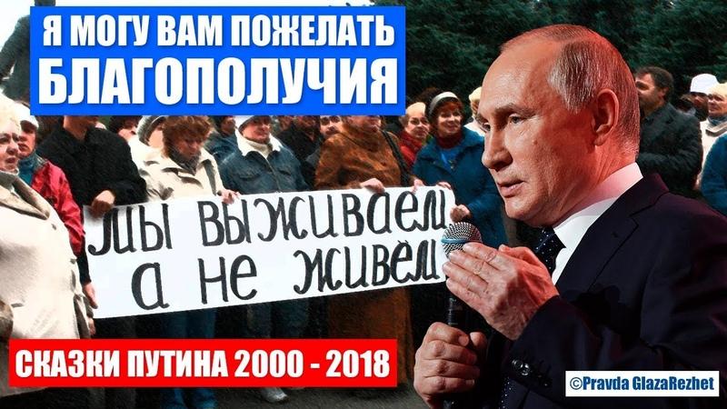 Сказки Путина о благополучии 2000-2018 Я пожелаю вам, а вы держитесь | Pravda GlazaRezhet