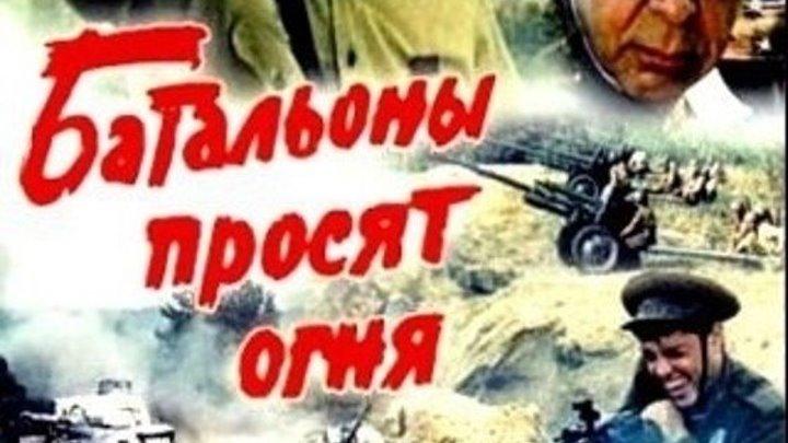 Батальоны просят огня (1985) Все серии Фильм про войну