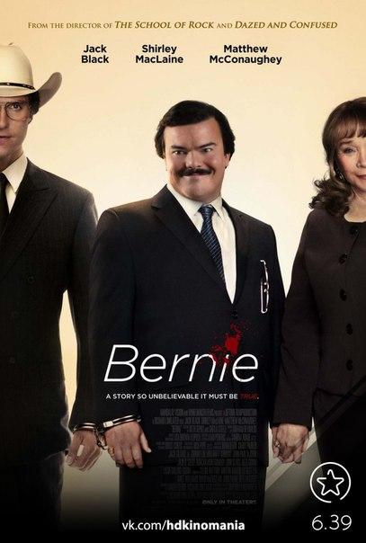 Берни (2011) ???? Золотой глобус