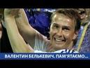 Валентин БЕЛЬКЕВИЧ Пам`ятаємо