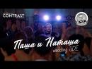 Wedding SDE 28.07.18 | Паша & Наташа | интервью | Ведущий Андрей Буриков