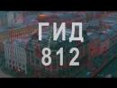 Гранд Макет Россия. «Гид 812»