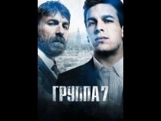 """Фильм """"Группа 7"""" Марио Касас (фильм 2013 года, качество Full HD )"""