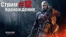 Стрим - Прохождение The Witcher 3: Wild Hunt 12