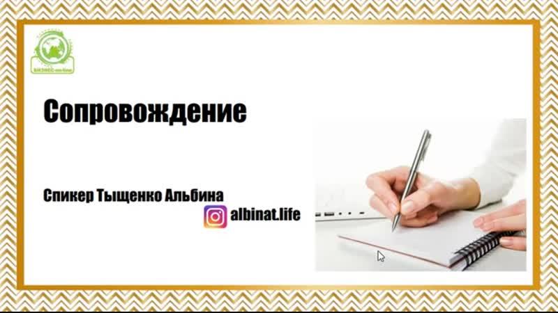 Сопровождение. Альбина Тыщенко