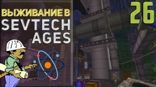 SevTech Ages #26 - Космическая эра! | Выживание в Майнкрафт с модами