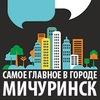 Мичуринск: работа, скидки, акции
