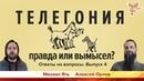 Телегония - правда или вымысел? Алексей Орлов и Михаил Ять. Ответы на вопросы. Выпуск 4