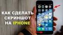 Как на iPhone 6S сделать скриншот и отредактировать его