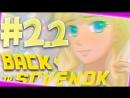 Возвращение В Совёнок 2 2 ▬ ВЕЧЕРНЕЕ ВРЕМЯПРЕПРОВОЖДЕНИЕ