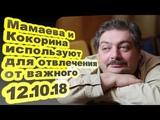 Дмитрий Быков - Мамаева и Кокорина используют для отвлечения от чего-то важного... 12.10.18 Один