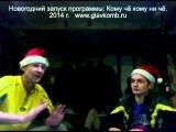 Запуск Новогодний выпуск КОМУ ЧЁ КОМУ НИ ЧЁ