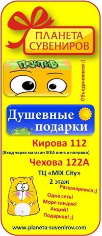 Планета Сувениров, 1 июня , Абакан, id82479945