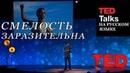 TED на русском СМЕЛОСТЬ ЗАРАЗИТЕЛЬНА русская озвучка TED