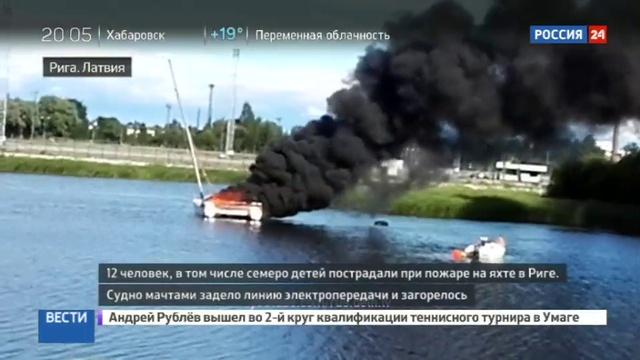 Новости на Россия 24 • Пожар на яхте в Риге: 12 пострадавших