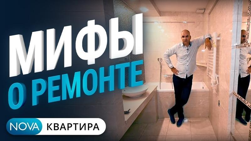 Почему ремонт квартиры ПОД КЛЮЧ это выгодно Ремонт квартиры под ключ Спб НоваКвартира