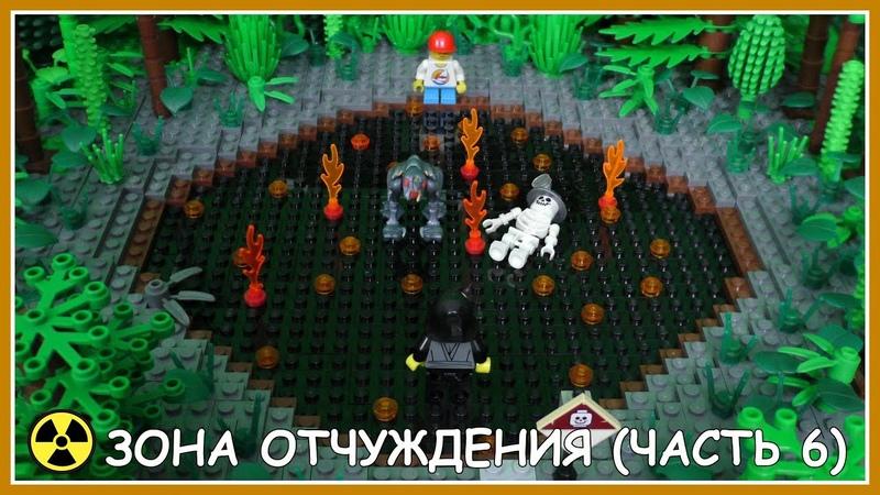 Мультфильм Город Х Детство Зона отчуждения часть 6