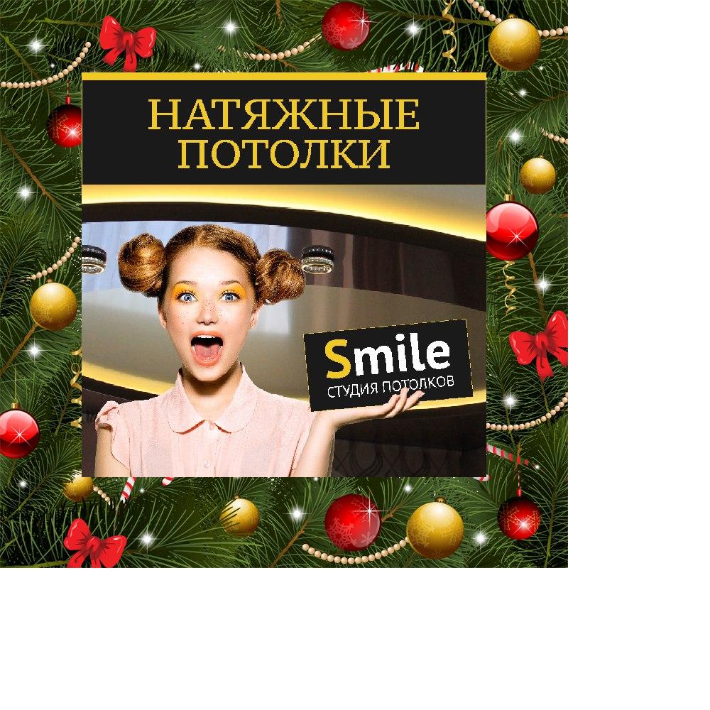 Еще больше ПОДАРКОВ дарит Студия натяжных потолков «SMILE» !