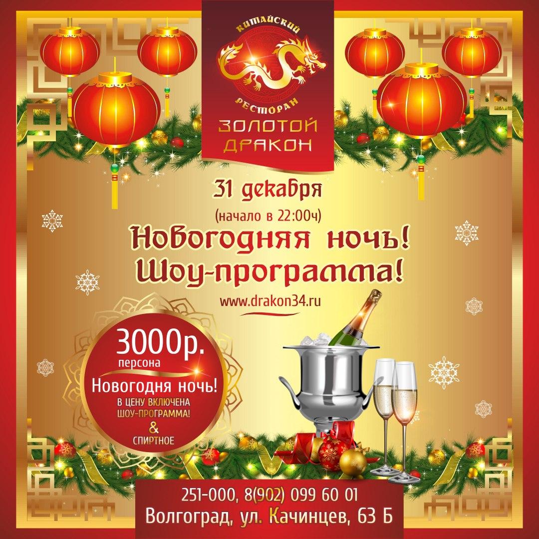 Афиша Волгоград Новогодняя ночь в Китае!