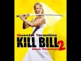 Убить Билла 2 Kill Bill Vol. 2, 2004 перевод Гаврилова