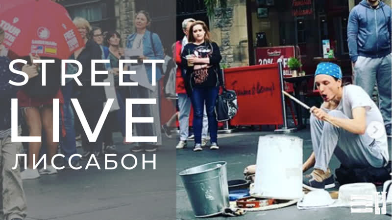 Street live: Валентин Алекс   Лиссабон
