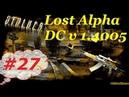 Прохождение. S.T.A.L.K..E.R. Lost Alpha DC v.1.4005. 27. Лаборатория Х10.