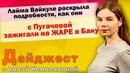 Лайма Вайкуле раскрыла подробности того, как они с Аллой Пугачевой зажигали на ЖАРЕ в Баку. Дайджест